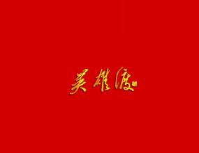 貴州省仁懷市英雄渡酒業有限公司
