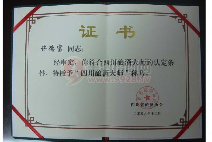 四川省酿酒大师