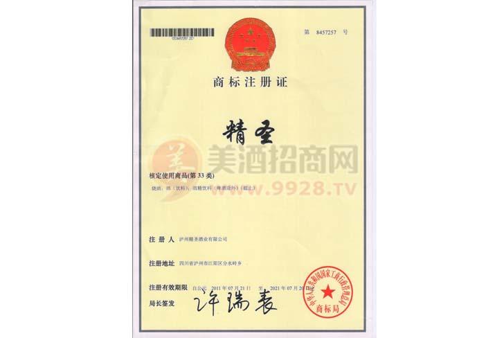 精圣注册商标证书