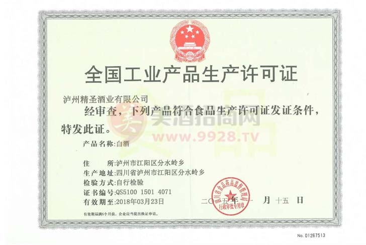 精圣工业产品生产许可证