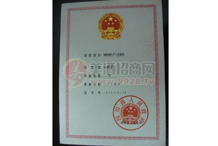 四川省国窖酒生产工艺研究一等奖