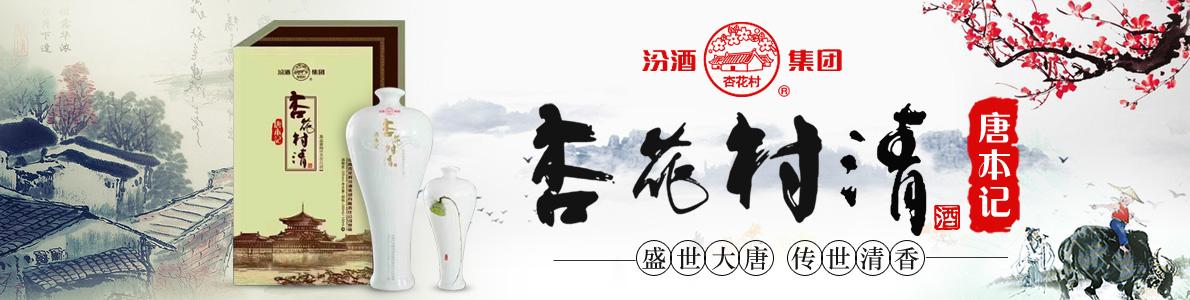 唐本记酒业(汾酒集团杏花村酒运营中心)