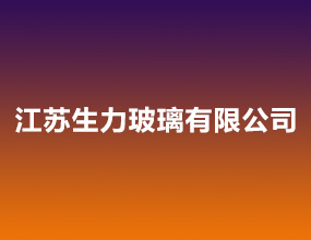 江苏生力玻璃有限公司