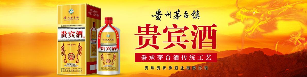 贵州贵祈承酒业有限公司
