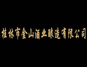 桂林市金山酒业酿造有限公司