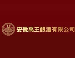 安徽禹王酿酒有限公司