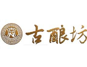 北京古酿坊酒业有限公司