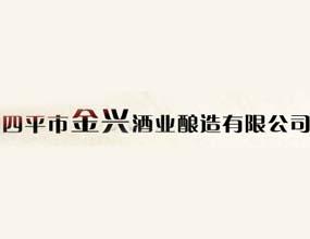吉林省四平市金兴酒业酿造有限公司