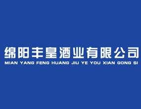 四川绵阳丰皇酒业有限公司