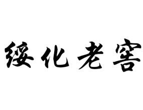 黑龙江省绥化老窖酒业有限公司