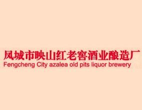 凤城市映山红老窖酒业酿造厂
