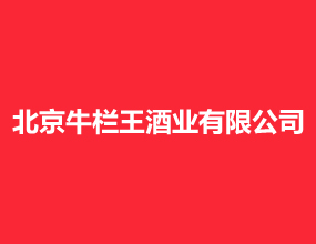 北京牛栏王酒业有限公司