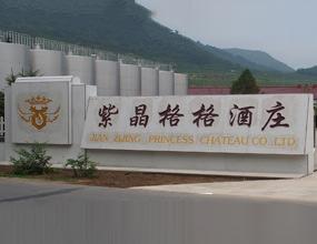 集安市紫晶格格酒庄有限公司