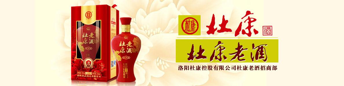 杜康老酒全国营销中心(河南杜康老酒销售有限公司)