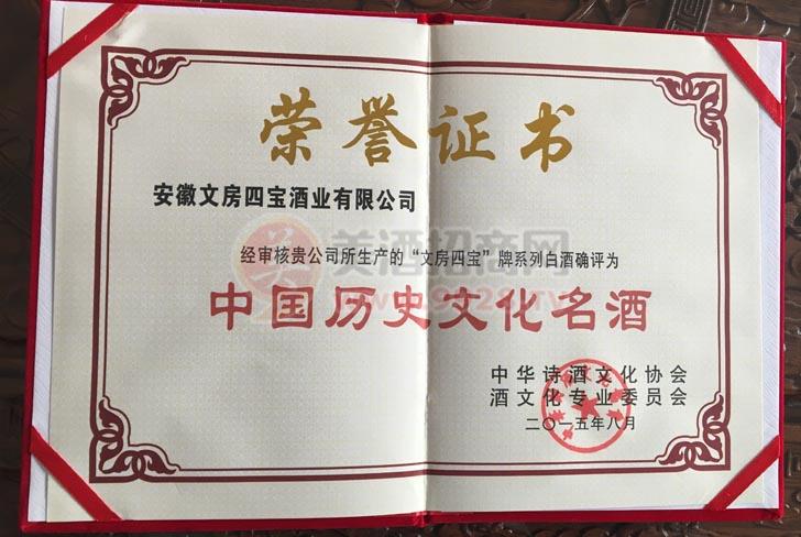 中国历史文化名酒