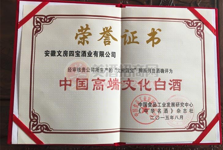 中国高端文化白酒