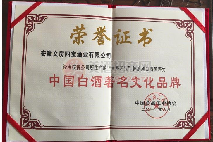 中国白酒著名文化品牌