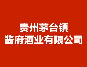 贵州茅台镇酱府酒业有限公司
