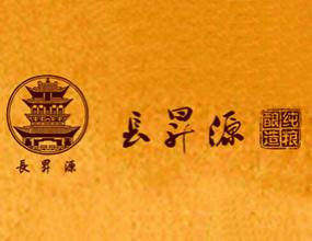 長昇源黃酒制造有限責任公司