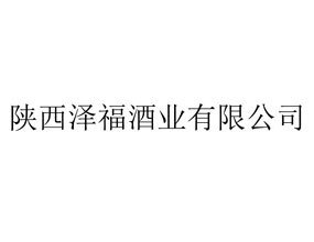 陕西泽福酒业有限公司