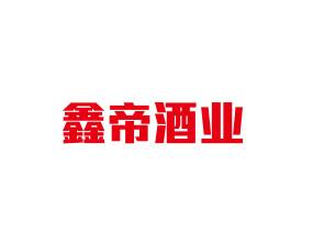北京鑫帝酒业开发有限公司