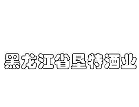 黑龙江省垦特酒业