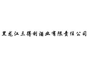 黑龙江三得利酒业有限责任公司
