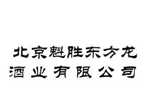 北京魁胜东方龙酒业有限公司
