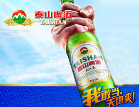 山东泰山啤酒有限公司