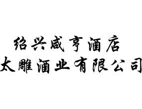 紹興咸亨酒店太雕酒業有限公司