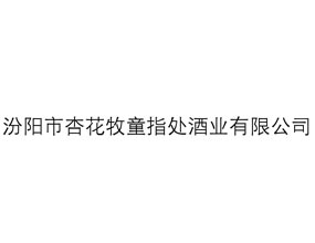 汾阳市杏花牧童指处酒业有限公司