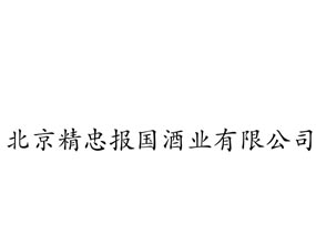 北京精忠报国酒业有限公司