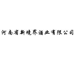 河南省新境界酒业有限公司