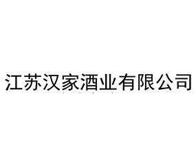 江苏汉家酒业有限公司