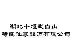 湖北武当仙尊酒业有限公司