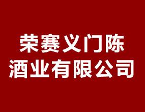 荣赛义门陈酒业有限公司