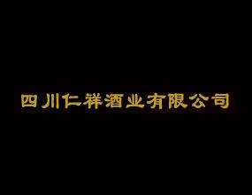四川仁祥酒业有限公司