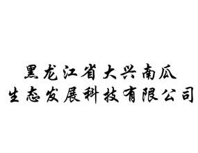 黑龙江省大兴南瓜生态发展科技有限公司