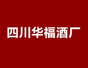 四川华福酒厂