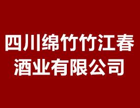 四川绵竹竹江春酒业有限公司