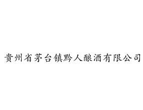 贵州省茅台镇黔人酿酒有限公司