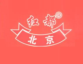 北京红都酒业有限公司