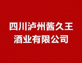 四川泸州酱久王酒业有限公司