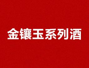 中国·泸州老窖股份有限公司出品金镶玉系列名酒