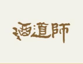 泸州酒道师酒类销售有限公司