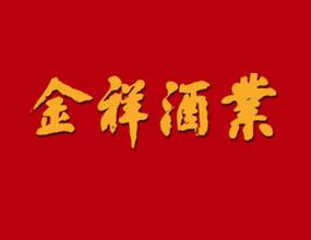 河南金祥酒业有限责任公司
