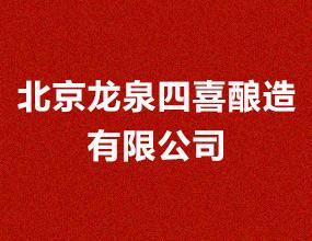 北京龙泉四喜酿造有限公司
