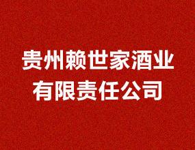 贵州赖嘉荣酒业有限公司