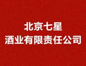 北京七星酒业有限责任公司