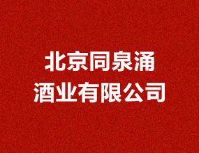 北京同泉涌酒业有限公司
